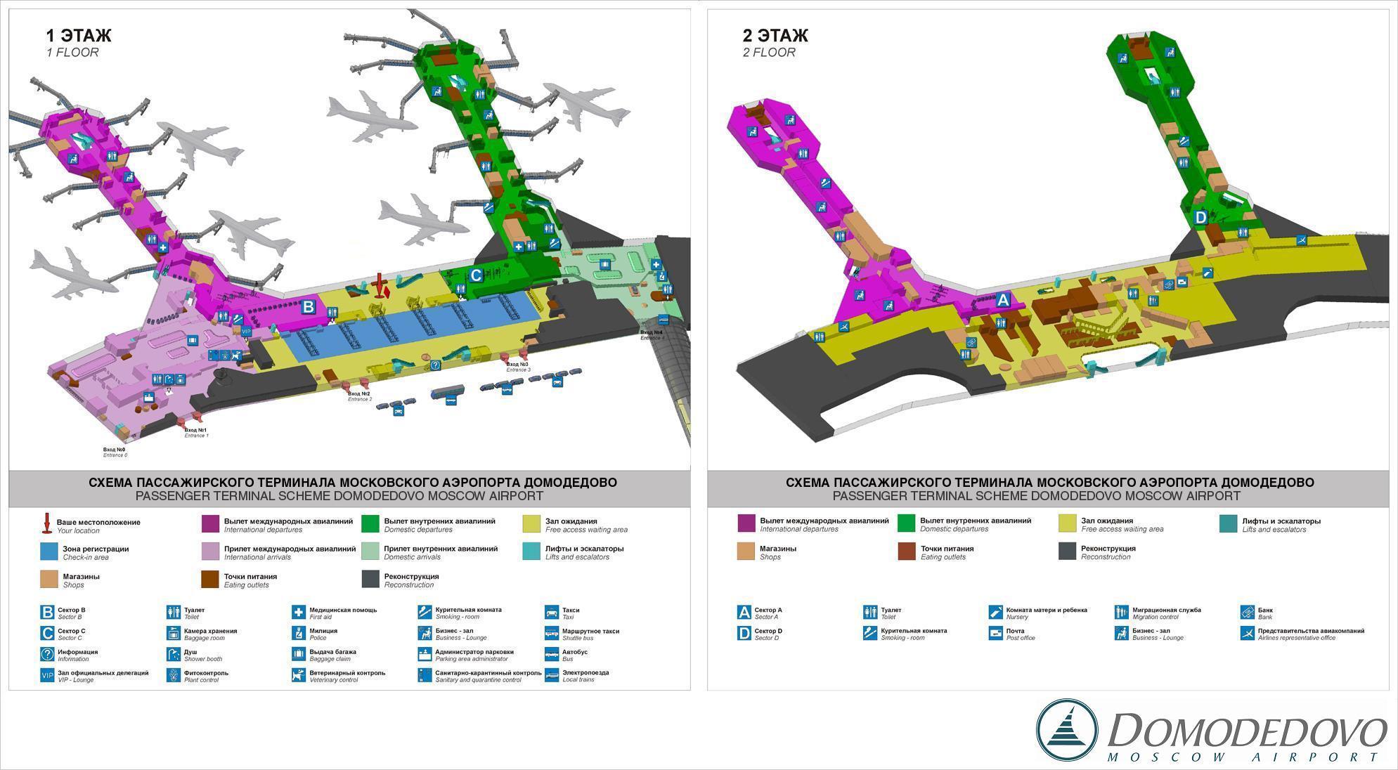 Домодедово схема аэропорта зона прилета
